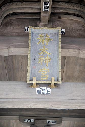141206shizu19.jpg
