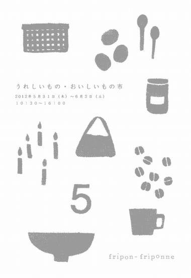 s-0930fripon-DMイメージ-thumb