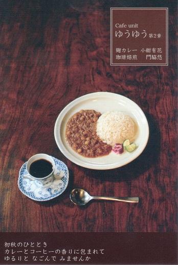 yuyu2.jpg