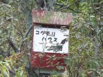 釧路市動物園・北海道ゾーンの蝙蝠の巣箱