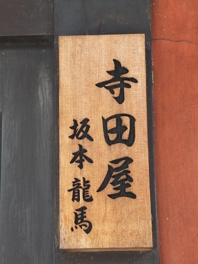 坂本さん家?