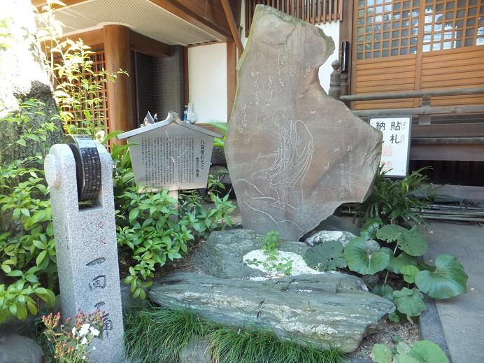お七吉三絵巻の一部が碑となって建つ