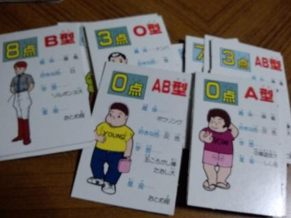 恋のABOゲーム201427