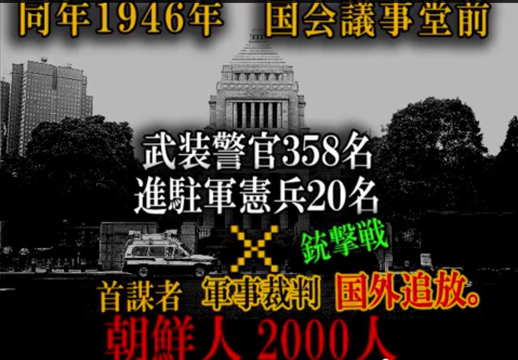 自称・朝鮮進駐軍 国会襲撃