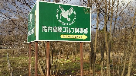 20130408栗木野新田