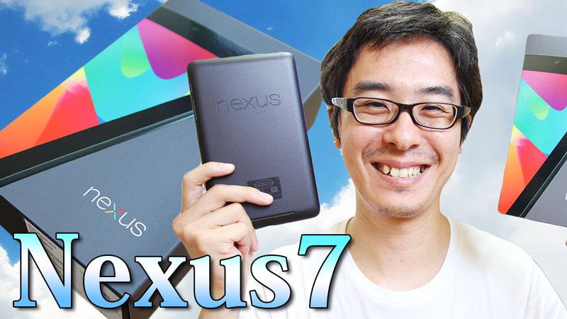 Nexus7_blog.jpg