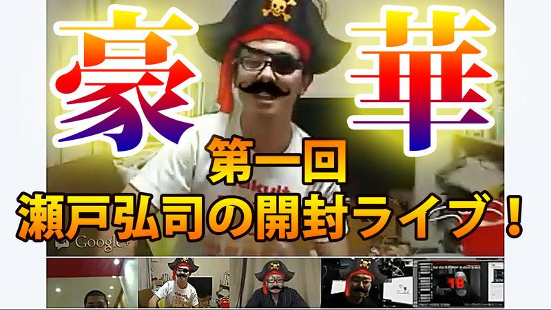 kaifu_live_1-001.jpg