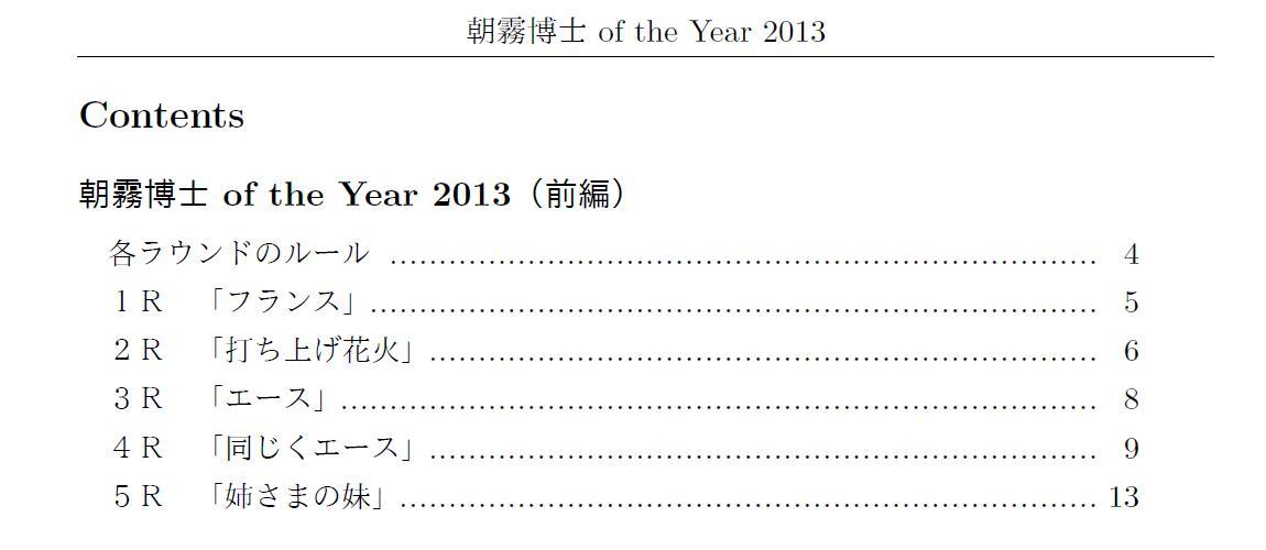 朝霧博士 of the Year 2013(前編)