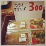 huraiyakisoba_20130402030325.jpg