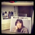 kyoudonohoshi.jpg
