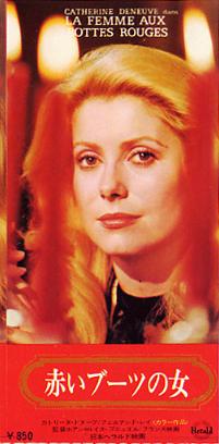 1975-03_赤いブーツの女