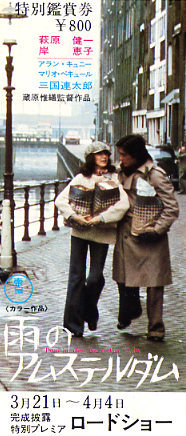 1975-03_雨のアムステルダム