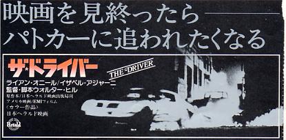 1978_01_ザ・ドライバー