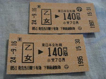 乙女駅の記念切符♪