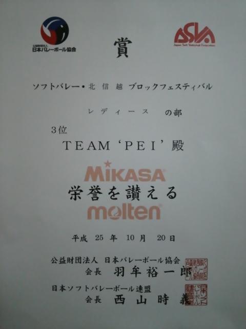 女子賞状2