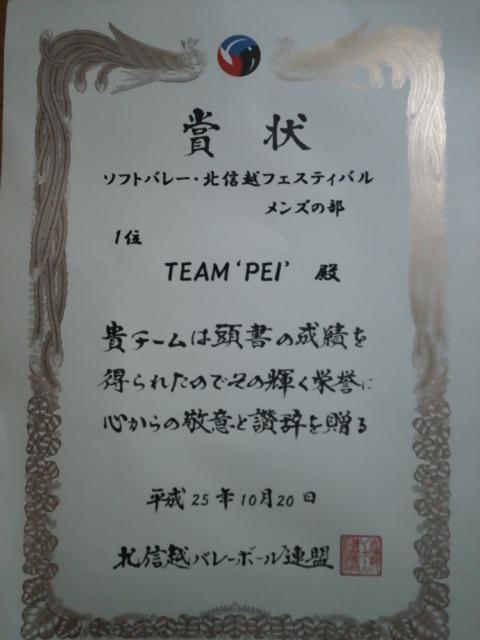 メンズ賞状1