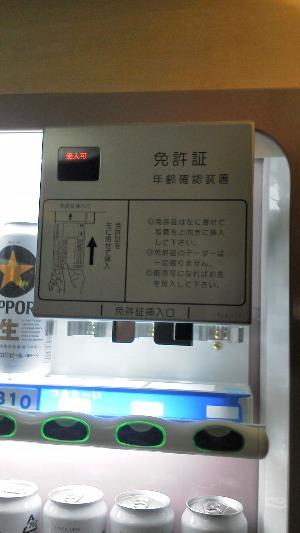 ビールの自販機@認証付き