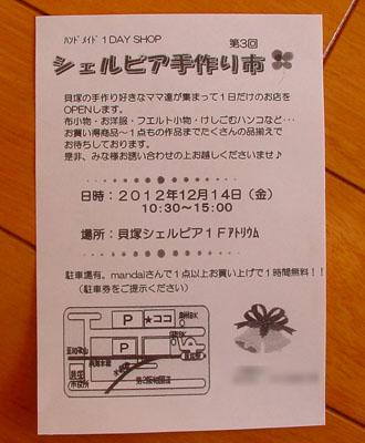 121116-3_20121116145342.jpg