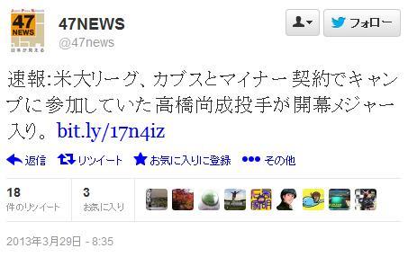 20130329_47news.jpg