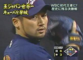 fujita_2006_WBC.jpg