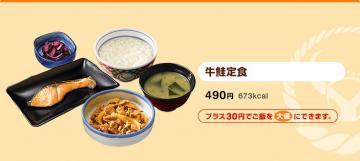 gyushake_yoshinoya.jpg