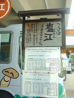 shionoe_sanukiben.jpg