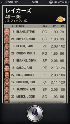 siri_NBA.jpg