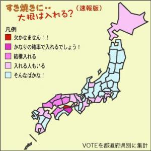 sukiyaki_daikon.jpg
