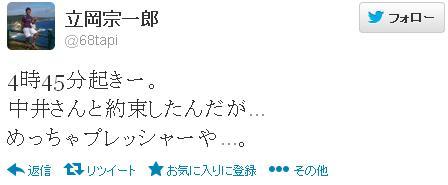tateoka_twitter.jpg