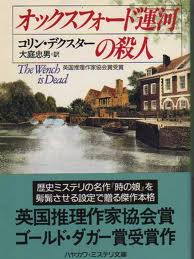 オックスフォード運河の殺人ダウンロード