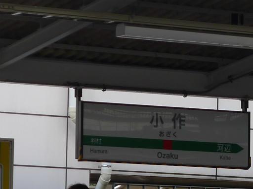 20120311・小作13