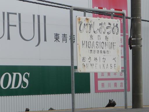 20120311・東青梅11