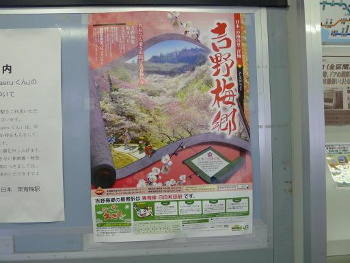 20120311・東青梅08