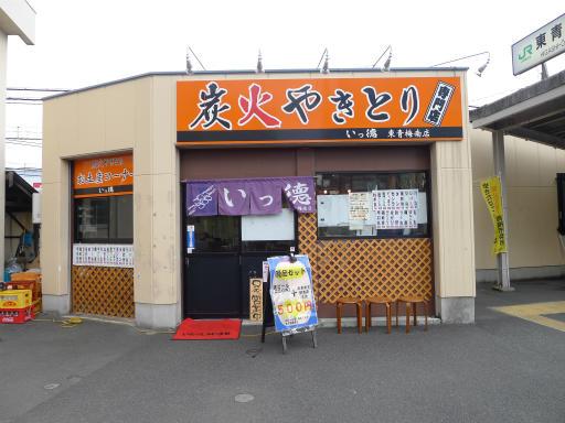 20120311・東青梅23