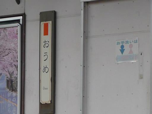 20120311・青梅 14