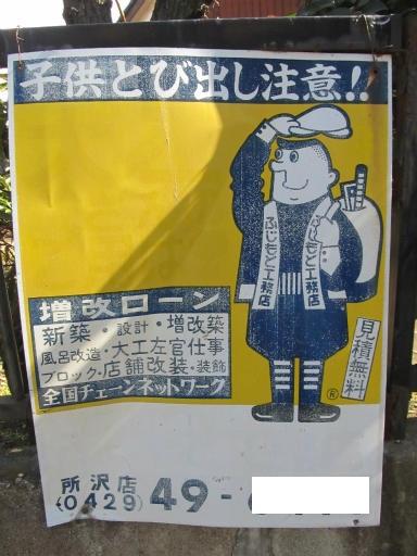 20120326・東京散歩1-04