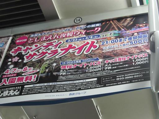 20120326・東京散歩1-10