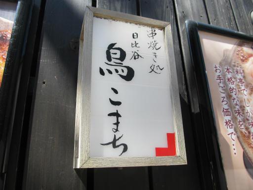 20120326・東京散歩1-24