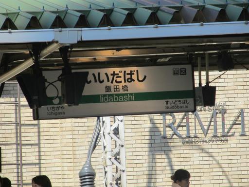 20120326・東京散歩2-20