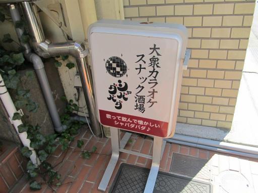 20120326・東京散歩3-03