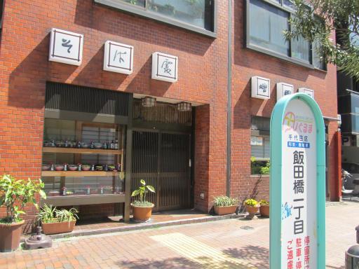 20120326・東京散歩3-11