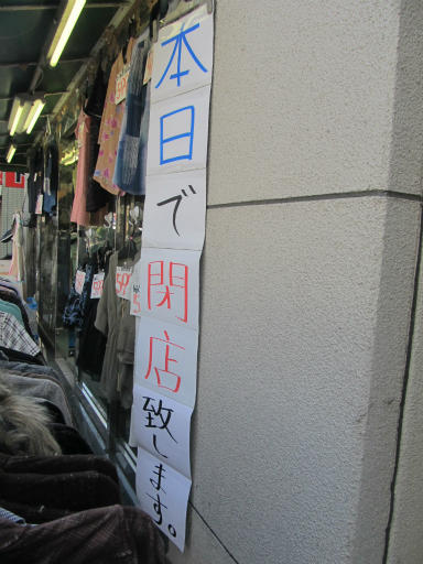 20120326・東京散歩3-08