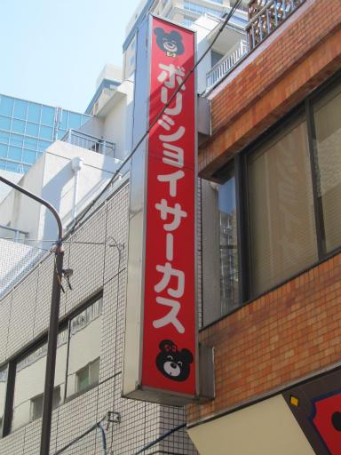 20120326・東京散歩3-15