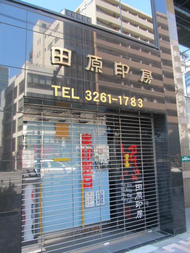 20120326・東京散歩3-21
