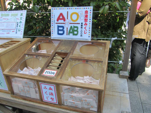20120326・東京散歩4-14