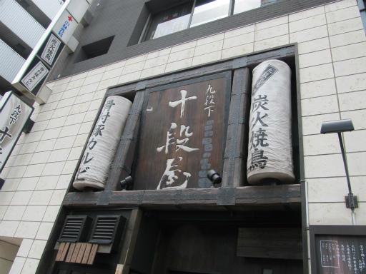 20120326・東京散歩5-01