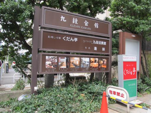 20120326・東京散歩5-10