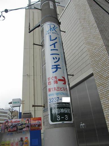 20120326・東京散歩5-13