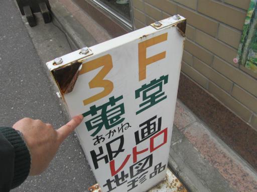 20120326・東京散歩5-19