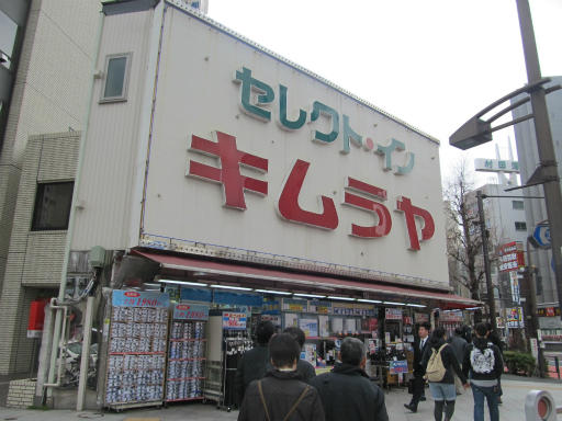 20120326・東京散歩5-17
